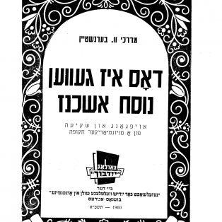 Mordechai W. Bernstein und das Jiddische