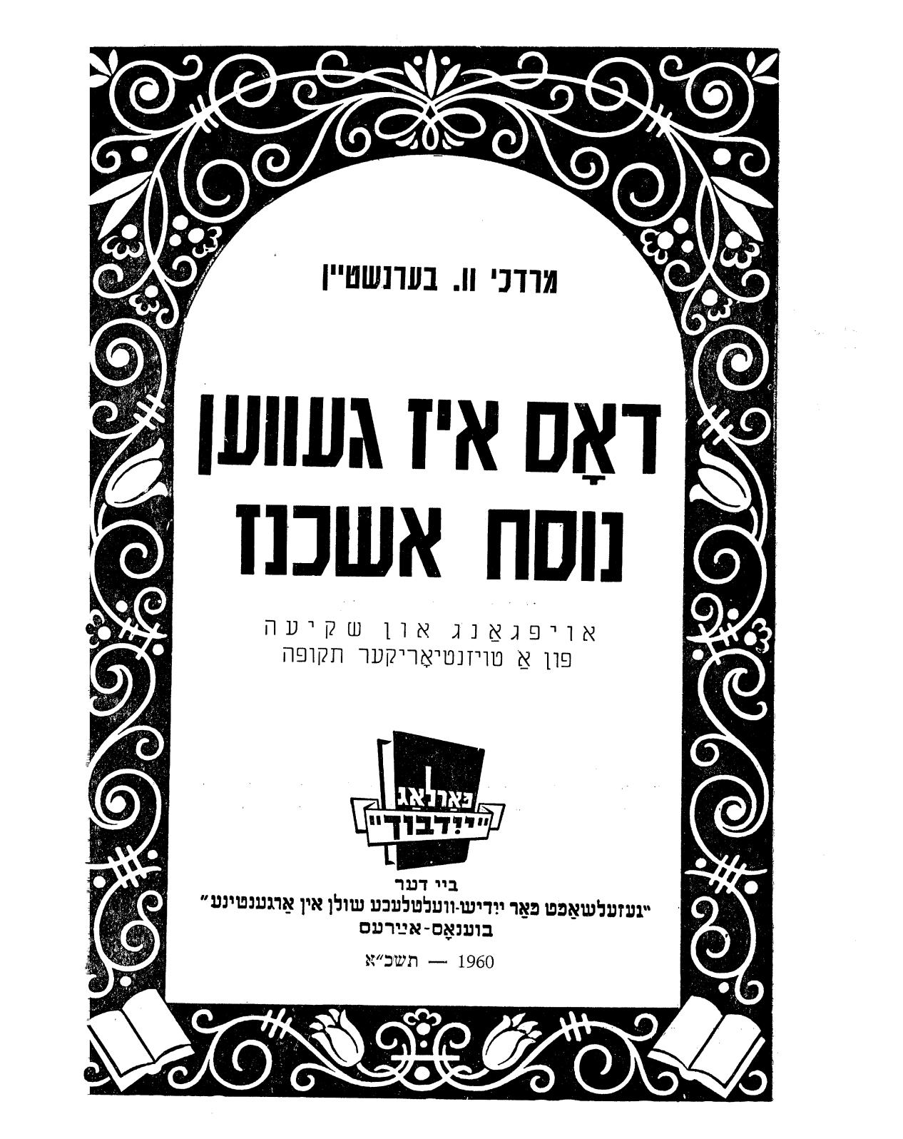 """Titelblatt von Mordechai W. Bernsteins """"Dos iz geven nusekh ashkenaz"""" (""""Das war die Epoche von Aschkenas""""), Buenos Aires 1960 (jidd.), © Yiddish Book Center's Spielberg Digital Yiddish Library."""